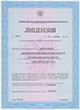 Лицензия на право ведения образовательной деятельности (1 стр.)